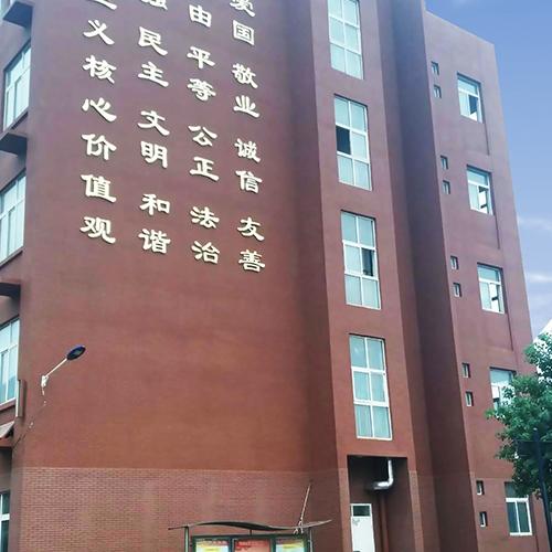 新乡市一中东校区教学楼/实验楼项目 / 真石漆
