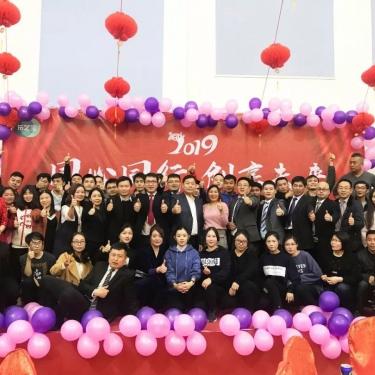 【同心同行 创享未来】东艺宝20周年暨2019迎春联欢晚会成功举行