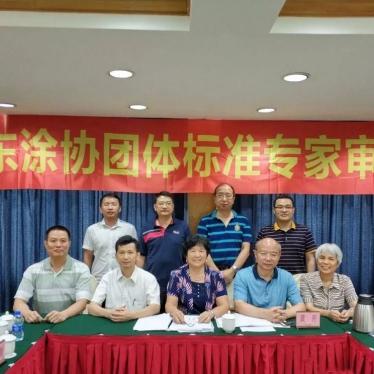 广东省涂料行业团队标准《绿色水性木器涂料》、《建筑地坪涂装工程施工及验收规程》、《水性涂料用硬脂酸锌乳液》正式发布