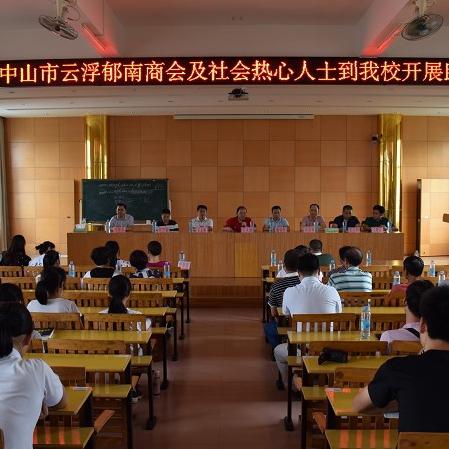   东艺宝董事长受邀出席连滩镇助学活动
