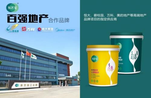 """""""中国十大品牌""""东艺宝水漆  刷新行业绿色光景 东艺宝水漆 拥抱水漆时代 全力成就美好"""