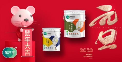 2020,东艺宝水漆开启新征程