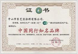 中国同行知名品牌