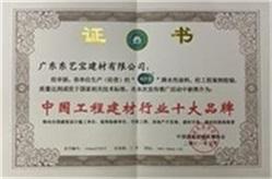 中国工程建材行业十大品牌
